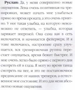 Елена Ильиных-Руслан Жиганшин-2 - Страница 4 J2Dnl