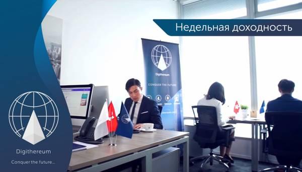Digithereum Global - Управление криптовалютными активами UkT6d