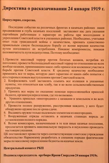 """""""Расказачивание"""" - политика геноцида Т(а)роцкого и Свердлова V2epV"""