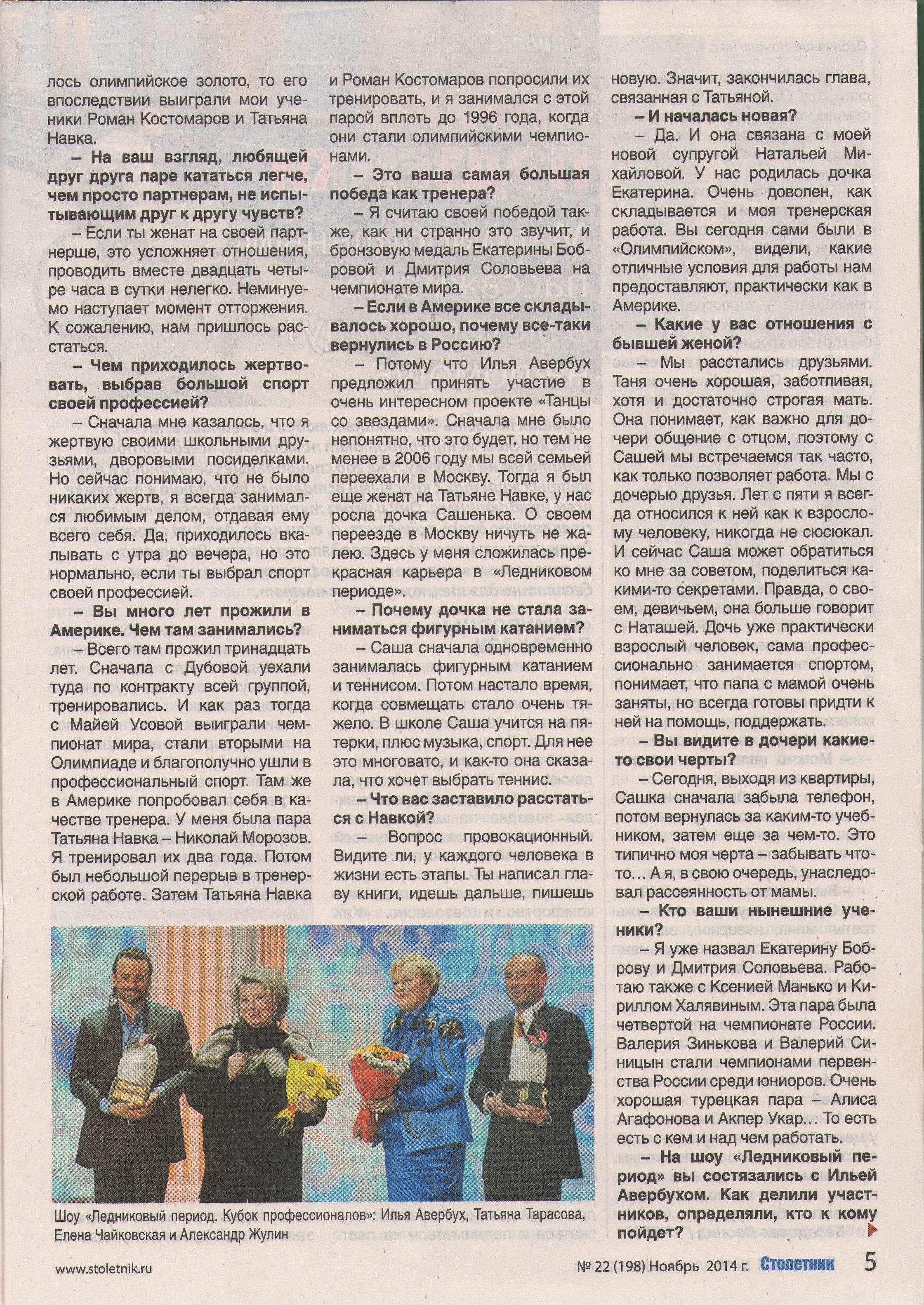 Группа Александра Жулина - Клуб: СШОР «Москвич» (Москва)  XwUZk
