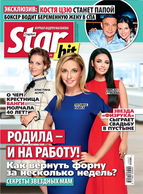 Татьяна Навка. Пресса YSb0g