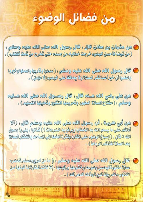 الصلاة تعريفها وفضائلها ومنزلتها بالصور 10