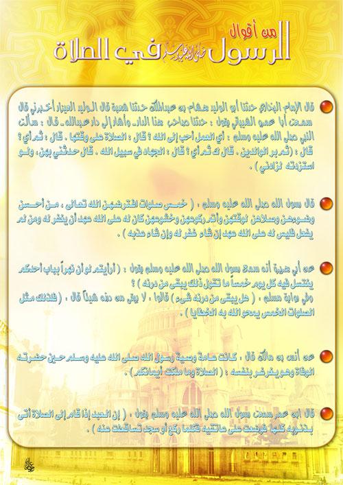 الصلاة تعريفها وفضائلها ومنزلتها بالصور 11