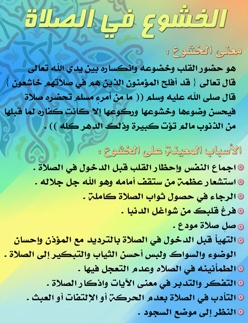 الصلاة تعريفها وفضائلها ومنزلتها بالصور 12