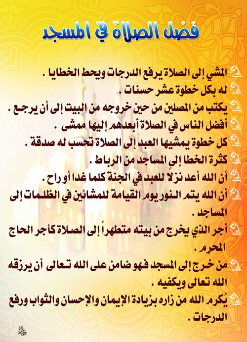 الصلاة تعريفها وفضائلها ومنزلتها بالصور 7