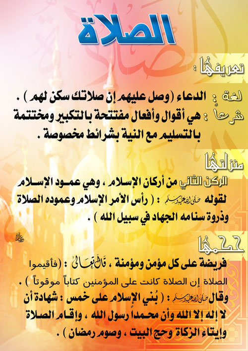 الصلاة تعريفها وفضائلها ومنزلتها بالصور 8
