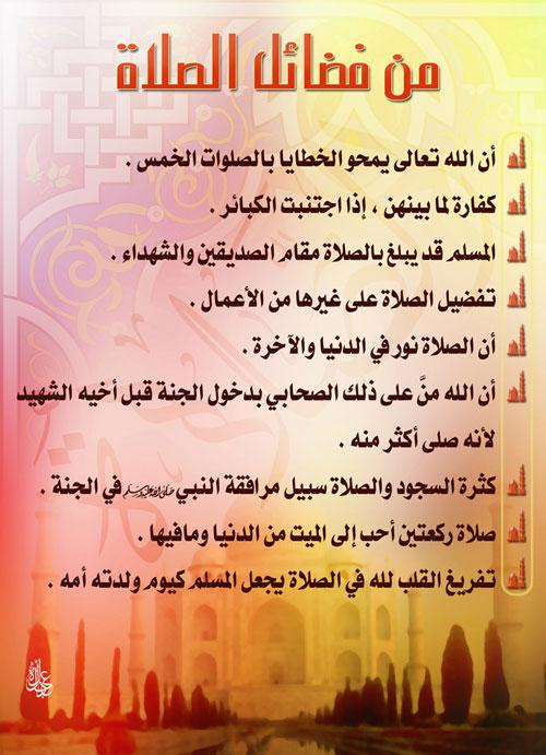 الصلاة تعريفها وفضائلها ومنزلتها بالصور 9