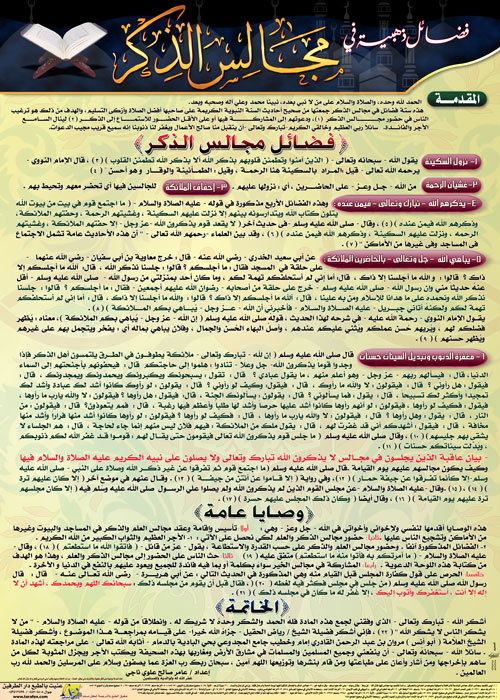 مراسيم خاصة بالقانون الاساسي للشركة الجزائرية لتامينات النقل+ الشركةالوطنية للتامين +الشركة الجزائرية للتامين 34