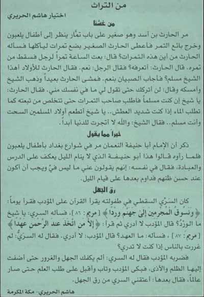هداية الكبار بسبب الصغار قصص معبرة .. حكايات مؤثرة Hdhtt3