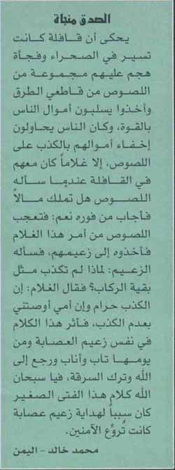 الكذب حرام   Hdyh-m