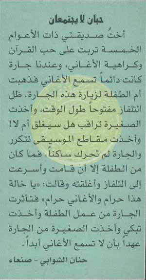 هداية الكبار بسبب الصغار قصص معبرة .. حكايات مؤثرة Hdyh-mm