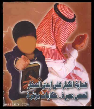 هداية الكبار بسبب الصغار قصص معبرة .. حكايات مؤثرة Hdyh1