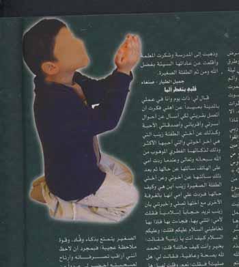 هداية الكبار بسبب الصغار قصص معبرة .. حكايات مؤثرة Hdyh2
