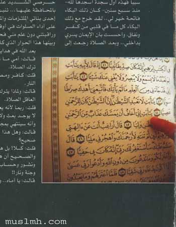 هداية الكبار بسبب الصغار قصص معبرة .. حكايات مؤثرة Hdyh3