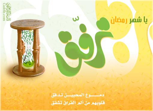 يا شهر رمضان ترفق Tmanyatii___3
