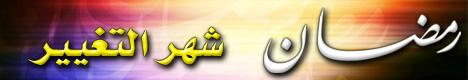 شهر رمضان (9) T