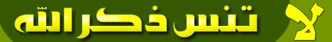 توقيعات وصور وبنرات وفواصل نصائح اسلامية متحركة  009