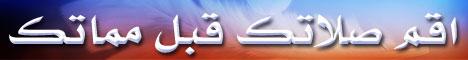 خطبة صلاة عيد الفطر المبارك 021