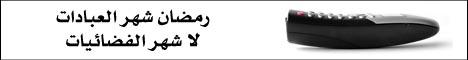 مكتبة التواقيع الاسلامية تواقيع متحركة وصور لتواقيع بمناسبة شهر رمضان الكريم 159