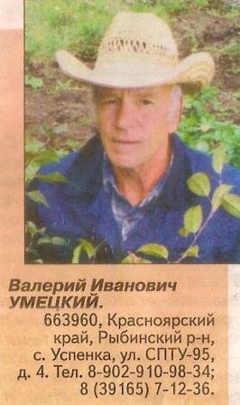 Борьба с вредителями и болезнями растений.Профилактика. - Страница 2 Umeckiy-valeriy