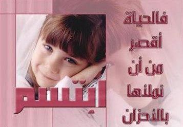 ابتسم..ابتسم 134_1217863580