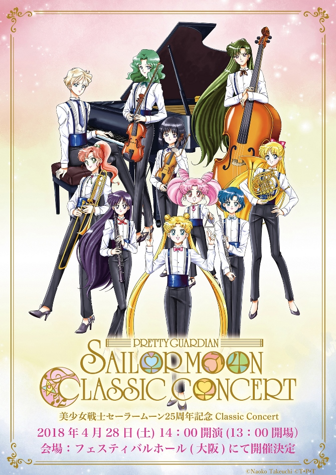 [News] Sailor Moon Classic Concert Classic_osaka_saien