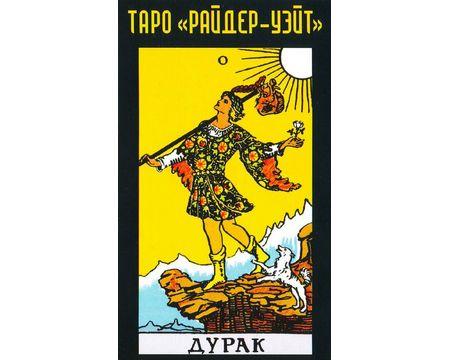 Украина - Карты Таро. Store_apendix_big1540_1644