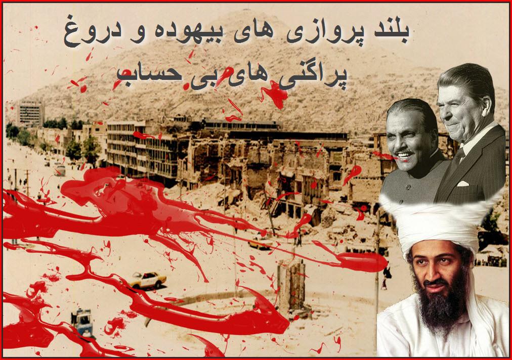 بلند پروازی های بيهوده و دروغ پراگنی های بی حساب U1_afghanistan-bin-ladin