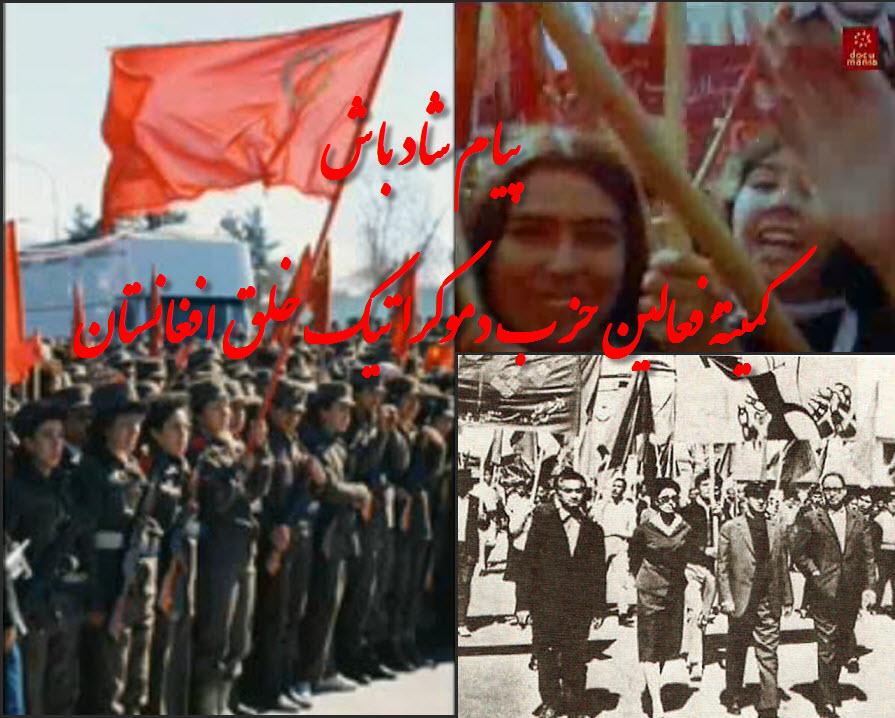پيام شاد باش کميتۀ فعالين حزب دموکراتيک خلق افغانستان U1_pdpa-women-right