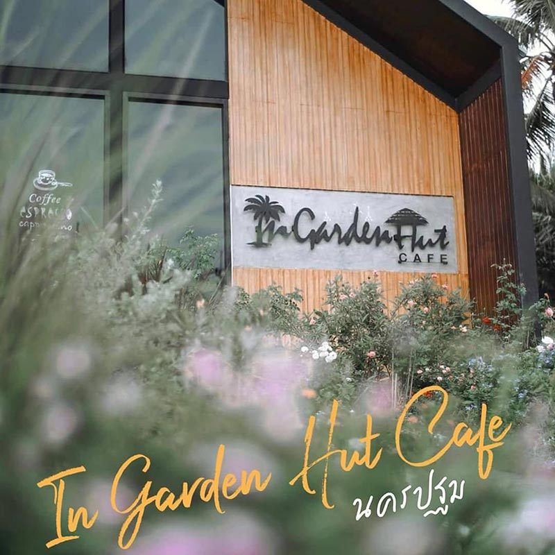 ร้านกาแฟนครปฐม In Garden Hut Cafe แชะชิมแชร์ จิบกาแฟ ชิลๆ A4ea5e7e2c0126736bf5a660d35dccd2