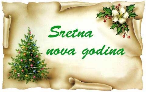 NOVA 2014 GODINA Sms-poruke-za-Srpsku-Novu-godinu