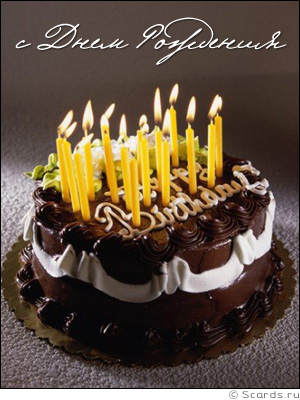 С Днем Рождения! Поздравления форумчан - Страница 20 Things