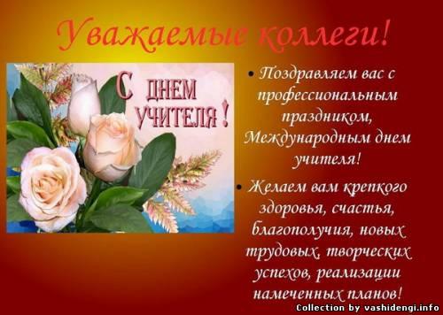С  ДНЕМ  УЧИТЕЛЯ!!! - Страница 4 208960561