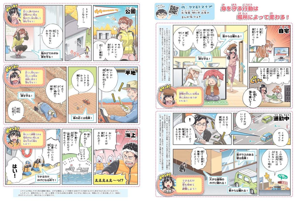 En cas d'attaque nucléaire, voici le guide de survie en manga ! 3234
