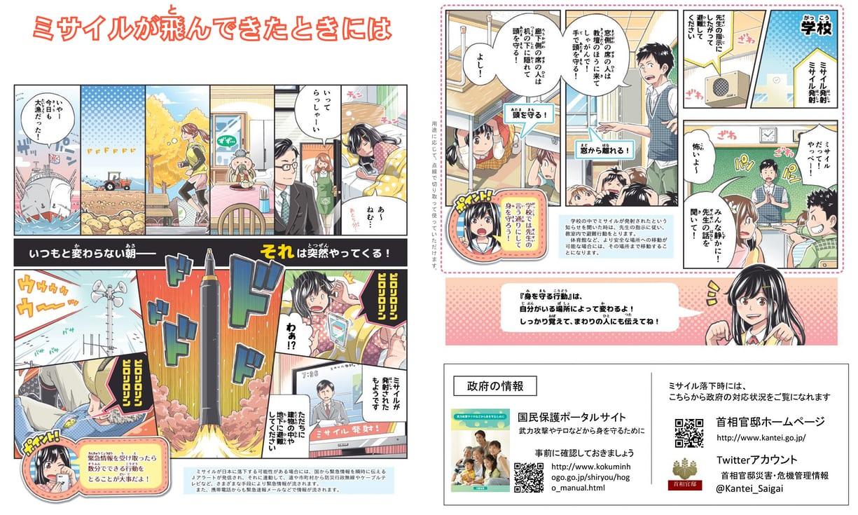 En cas d'attaque nucléaire, voici le guide de survie en manga ! 3325