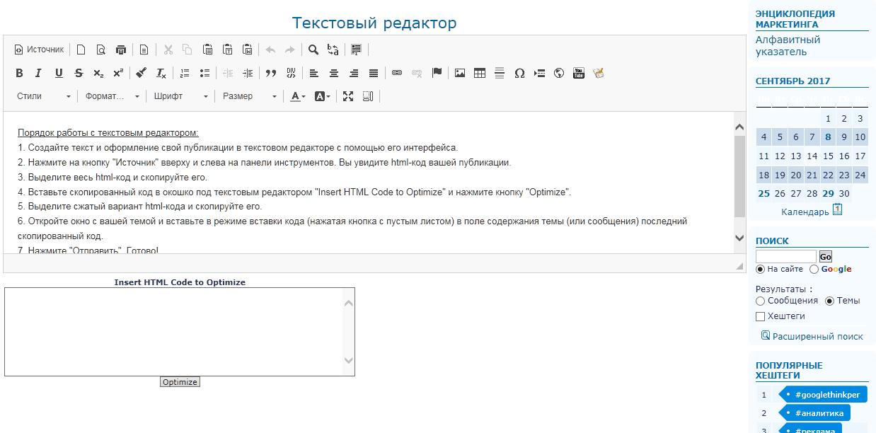 Альтернативный текстовый редактор с расширенными возможностями на вашем форуме 11b93eacacd1a6ca2deb241b8f277208