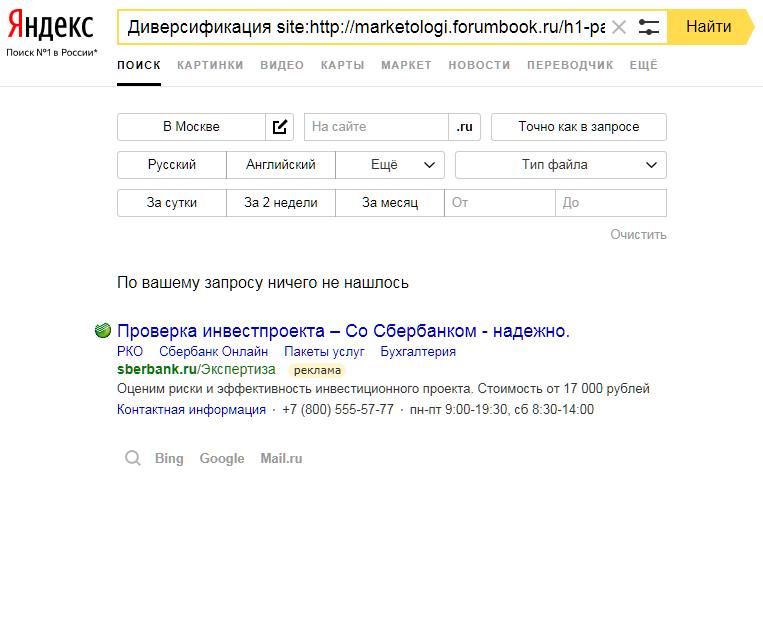 Поисковики не воспринимают раздел Публикации 5a5484590841e5cf01a4cbfd05584809