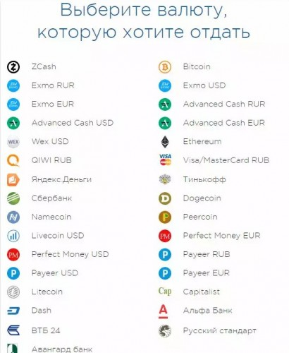 ProstoCash.com - обмен BTC, ADV, Payeer, QIWI, ЯД, Банки и другие ЭПС Screenshot_57aa24d.md