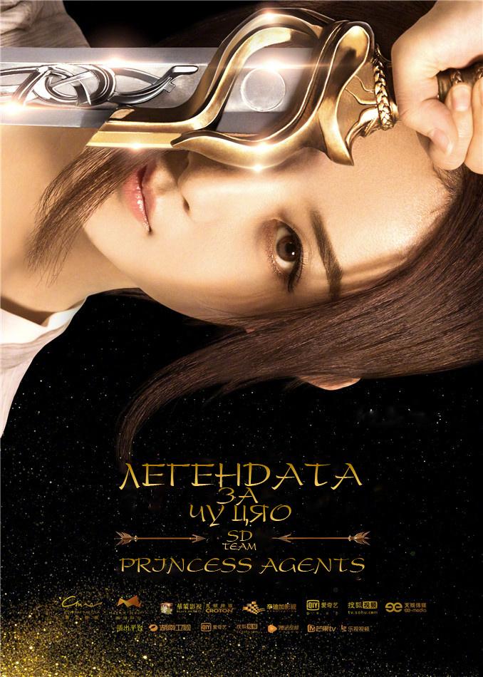 Princess Agents / Легендата за Чу Цяо [2017] Legendata_2