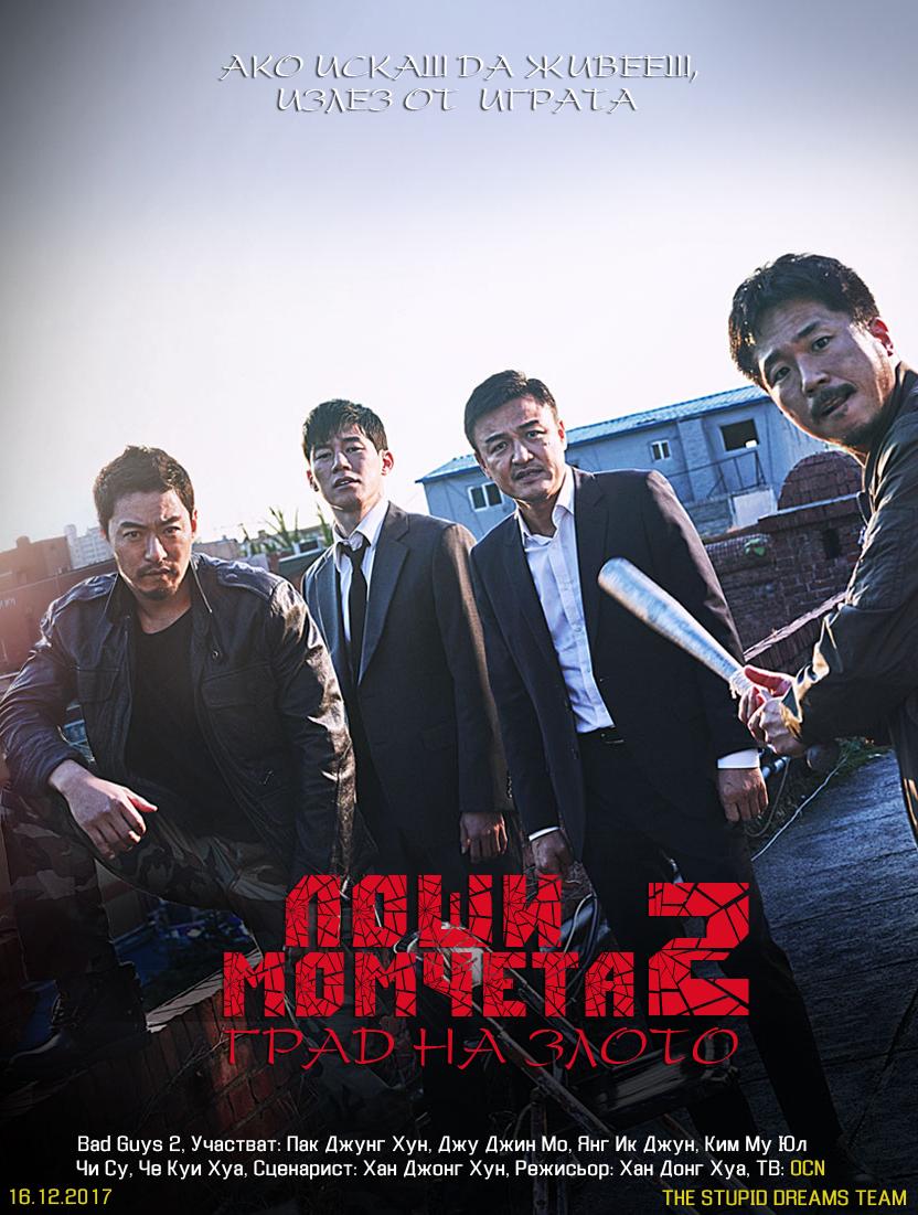 Bad Guys 2 (2017) Loshi_momcheta2-bg