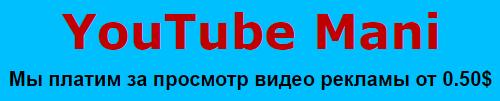 YouTube Mani Мы платим за просмотр видео рекламы от 0.50$ TOSLf