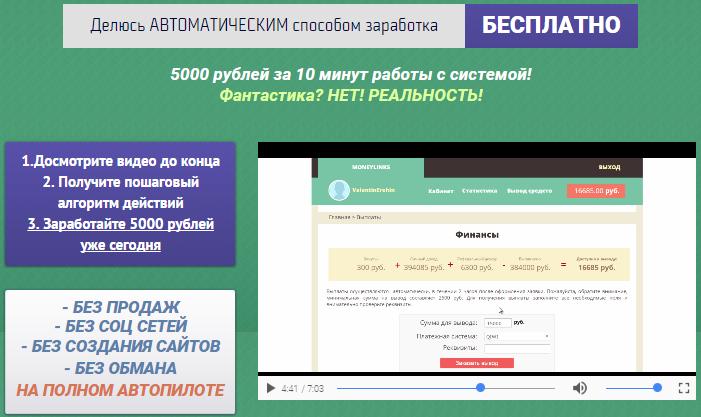 Сервис ASK-groups заработок от 1250 рублей в день используя ASKоны V8oK0
