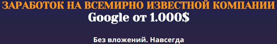 Бизнес-программа Навигатор Успеха. Заработок 100 000 рублей в месяц VDHoh