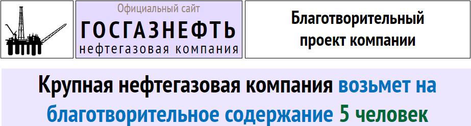 Прибыль от 15000 рублей в день от Немецкого фонда помощи N5ct1