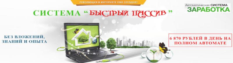 Видеокурс БОГАТЫЙ ПАПА 1.0 Алексей Седых от 1500 $ в месяц. NTJHy