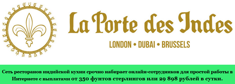 Сеть ресторанов La Porte des Indes набирает онлайн-сотрудников Q9lDx