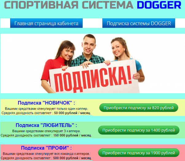 Dogger - спортивная система QUSOF