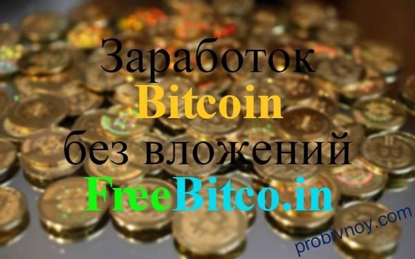 FreeBitcoin (ФриБиткоин) заработок Bitcoin без вложений FNmqD