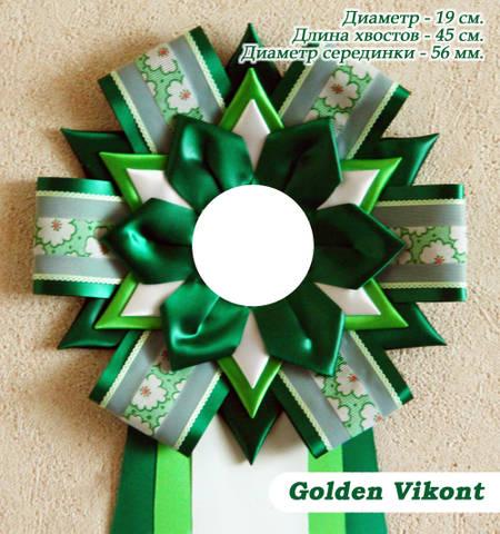 Наградные розетки на заказ от Golden Vikont - Страница 7 QRUPT