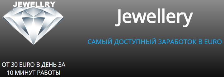 Зарабатывай в Новом Году с Jewellery 1 показ = 5 euro 1r9TS